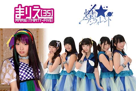 まりえ(35) feat.煌めき☆アンフォレント