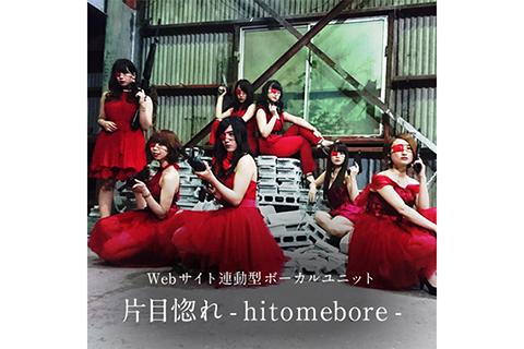 片目惚れ-hitomebore-