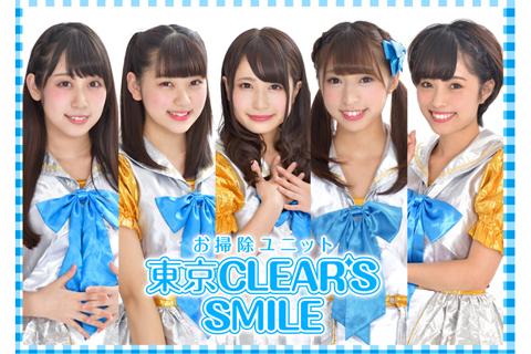東京CLEAR'S SMILE
