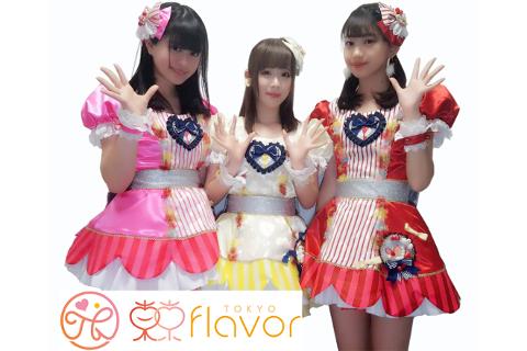 東京flavor
