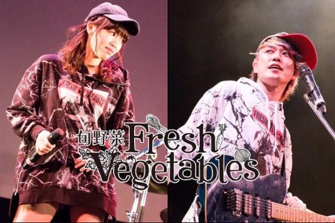 旬野菜(フレッシュベジタブル)