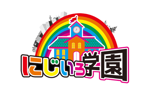 にじいろ学園SEASON4