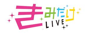 きみだけ★LIVE
